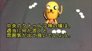 フクハナのボードゲーム紹介(&対決) No.360『クトゥルフ・ダイス』