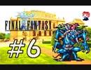 ファイナルファンタジー(FF1) だるーんと実況プレイ #6