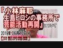『小林麻耶、生島ヒロシの事務所で芸能活動再開』についてetc【日記的動画(2019年06月10日分)】[ 71/365 ]