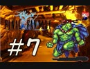 ファイナルファンタジー(FF1) だるーんと実況プレイ #7