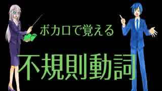 【ボカロで覚える不規則動詞】KAITO &IAオリジナル