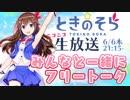 【ときのそらチャンネル】YouTubeLive後の会員限定放送!【会員限定放送】