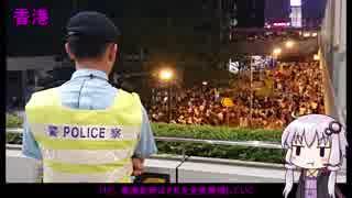【香港】逃亡犯条例改正案の解説【VOICEROID】