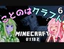 【ほのぼの姉妹】ことのはクラフト Part.6【Minecraft】