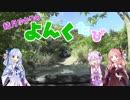 【ボイロ車載】結月ゆかりの四駆旅 Part9【Re:林道横尾線】