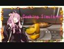 【琴葉茜実況】 茜ちゃんの女子力アップ修行2 Season.1 ひとさらめ 【Cooking Simulator】
