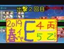 【艦これ】ほっぽちゃんを嫁艦にしたくて!パート213【イベント回】