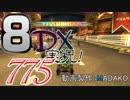 初日から始める!日刊マリオカート8DX実況プレイ775日目