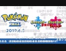 【コメ付】Pokémon Direct 2019.6.5