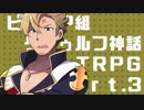 【クトゥルフ神話TRPG】ビブリア組の毒入りスープ part.3【ドラガリ】
