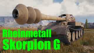 【WoT:Rheinmetall Skorpion G】ゆっくり実況でおくる戦車戦Part557 byアラモンド