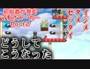 【マリオメーカー】マリオ初心者が友人制作コースに挑んだ結果www Part2