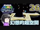 【マリオギャラクシー】駆けて跳ねて呼吸できるタイプの銀河ね。#26【実況】