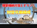[BFV]対空戦車+対空砲の対空兄弟なら、憎き爆撃機を灰に変えることができる!!