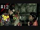 【ベヨネッタ】妖艶なる魔女の鉄槌!  part12【実況】