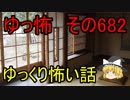 【ゆっ怖】ゆっくり怖い話・その682【怪談】