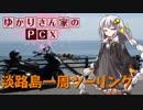 【淡路島一周ツーリング】ゆかりさん家のPCX(仮)