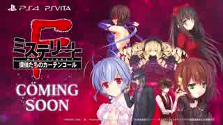 PlayStation4/Vita用ADV『ミステリートF 〜探偵たちのカーテンコール〜』PV