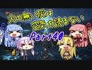 【ダークソウル3】火の無い灰は空気を読まない Part40【VOICEROID実況】