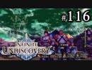 【実況】10年ぶりにインフィニットアンディスカバリー、ベリハ簡単強化ナシpart116