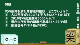 【箱盛】都道府県クイズ生活(12日目)2019年6月11日