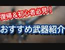 【MHW】モンハン講座 Part1【実況】