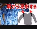ワークマンの浸水する防水表記ジャケット