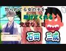 【イケメン戦国~時かける恋~】怒鳴られる女の子を助ける完璧な上司!石田三成#8