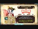 天華百剣 禍憑制圧大戦線β2版(50%から)