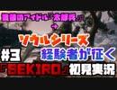 #3【隻狼】太郎兵は隻狼のアイドル【初見実況プレイ】