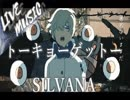 《LIVE風音響》トーキョーゲットー - SILVANA