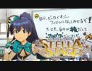 第23位:ガチで楽しむ!「アイドルマスターステラステージ」実況 #01