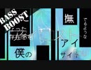 《Bass Boost》アイロスト - Sou