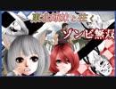 【デッドライジング3】東北姉妹と往くゾンビ無双 Part2