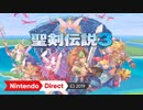 【E3 2019】Switch新作 25年ぶりにフルリメイク『聖剣伝説3 TRIALS of MANA』【Nintendo Direct | E3 2019 ニンテンドーダイレクト E3 2019】