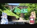 【Voiceroid車載】あおマキで行く!ぶらり旅 Part11