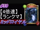 【シャドバ】ミッドレンジロイヤルでランクマ!#59【4倍速】【シャドウバース/Shadowverse】