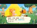 新作『あつまれ どうぶつの森』開発者による実機プレイ初公開!!!【Nintendo Direct | E3 2019 ニンテンドーダイレクト E3 2019】
