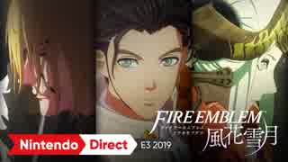 【E3 2019】1080p高画質 Switch新作『ファイアーエムブレム 風花雪月』【Nintendo Direct | E3 2019 ニンテンドーダイレクト E3 2019公開新PV】