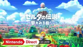 【E3 2019】Switch版 新作『ゼルダの伝説 夢をみる島』 [E3 2019 出展映像]【Nintendo Direct | E3 2019 ニンテンドーダイレクト E3 2019】