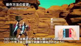 【E3 2019】~主な改善点のご紹介~『DAEMON X MACHINA(デモンエクスマキナ)』【Nintendo Direct | E3 2019】