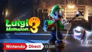 【E3 2019】Switch版 新作『ルイージマンション3』 [E3 2019 出展映像]【Nintendo Direct | E3 2019 ニンテンドーダイレクト E3 2019】