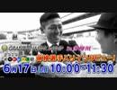 6/17(月)SG多摩川グランドチャンピオン前検選手入り 告知