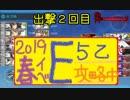【艦これ】ほっぽちゃんを嫁艦にしたくて!パート214【イベント回】