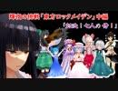 輝夜の挑戦「ロックメイデン」中編 対決!七人の侍!