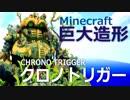 【Minecraft】クロノトリガーのロボ作ってみた【クロノトリガー】