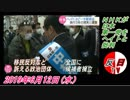 8-C NHKが日本第一党をヘイトと批判 菜々子の独り言 2019年6月12日(水)