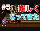 【実況】忍者龍剣伝をぱんださんが全力でやってみた!#5