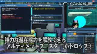 EPISODE6大型アップデート第2弾「現れし終の艦隊」紹介ムービーPart3