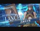 【FGOAC】 武蔵坊弁慶 参戦PV【Fate/Grand Order Arcade】サーヴァント紹介動画